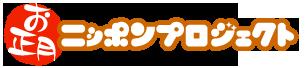 お正月ニッポンプロジェクト